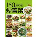 150道家常炒青菜