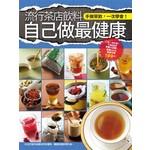 流行茶店飲料自己做最健康