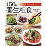 150 道養生粗食