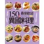 150種最受歡迎異國料理-行動食譜系列(45)