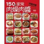 150種家常肉燥肉醬