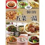 小家庭一個月的五菜一湯-大集合系列(234)