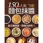 150 種人氣麵包抹醬