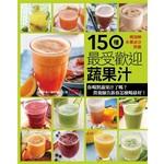 150種最受歡迎蔬果汁