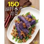 150 道涼拌水煮青菜