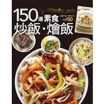 150 道素食炒飯燴飯