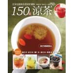 150道涼茶