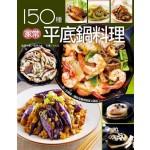 150種家常平底鍋料理