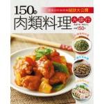 150種肉類料理大排行