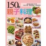 150 種親子料理