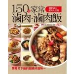 150道家常滷肉滷肉飯