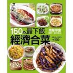 150道最下飯經濟合菜