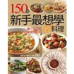 150道新手最想學的料理