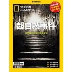 國家地理特刊:超自然事件