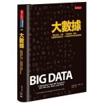 大數據(新版)