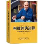 柯維經典語錄:18個關鍵原則,創造成功人生