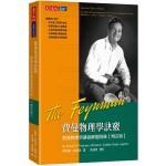 費曼物理學訣竅:費曼物理學講義解題附錄【增訂版】