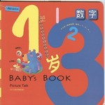 1岁潜能发展系列3-123