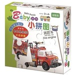 Baby游戏小拼图: 交通工具