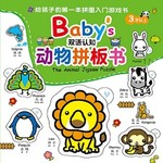 Baby's双语认知动物拼板书