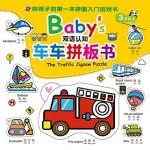 Baby's双语认知车车拼板书