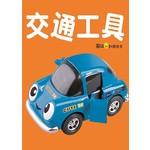 基础认知游戏书: 交通工具
