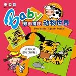Baby双面拼图书: 动物世界