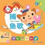 欢唱中文童谣:捕鱼歌