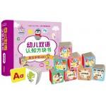 幼儿双语认知方块书:英文字母ABC