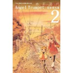 Angel Trumpet ~ 危險曼陀羅 ~ 2