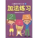 儿童数学练习本1-加法练习