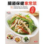 腸道保健家常菜-好煮意(5)(平)(康)