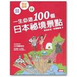 一生必遊!100個日本秘境景點(最新版)
