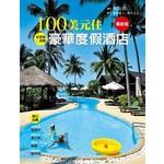 100美元住豪華度假酒店(最新版)