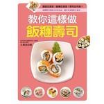 教你這樣做飯糰壽司