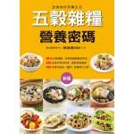 五穀雜糧營養密碼 (新版)