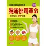 腸道排毒革命:清腸排毒食物圖典