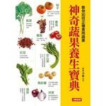 神奇蔬果養生寶典:教你如何正確食用蔬果