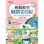 輕鬆教你寫英文日記(附MP3)