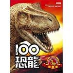100 恐龍(震撼版)