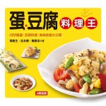 蛋·豆腐料理王