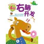幼儿动脑系列:4岁右脑开发