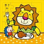 拼图乐:狮子