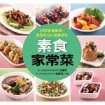 素食家常菜