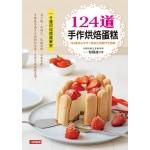 124道手作烘焙蛋糕
