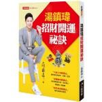 湯鎮瑋招財開運祕訣
