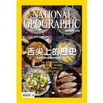 國家地理雜誌中文版 9月號/2014 第154期