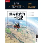 天下雜誌特刊:Crossing 世界教會我的一堂課