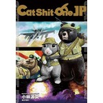CAT SHIT ONE JP(全)