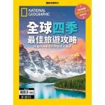 國家地理特刊:全球四季最佳旅遊攻略
